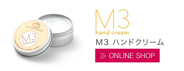 M3 hand cream M3ハンドクリーム バナー