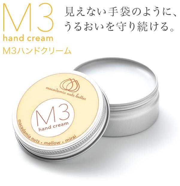 見えない手袋のように、うるおいを守り続ける。 M3 hand cream M3ハンドクリーム